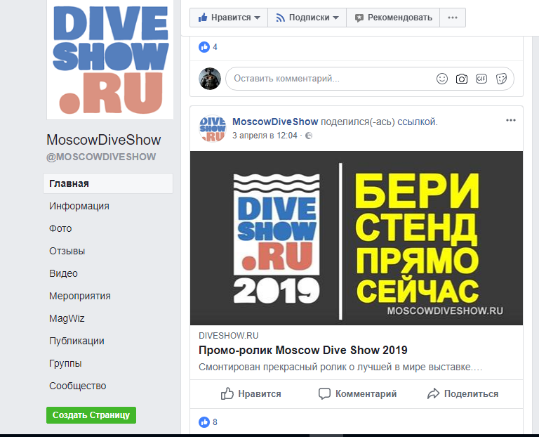 Moscow Dive Show - Social Media Marketing (SMM)