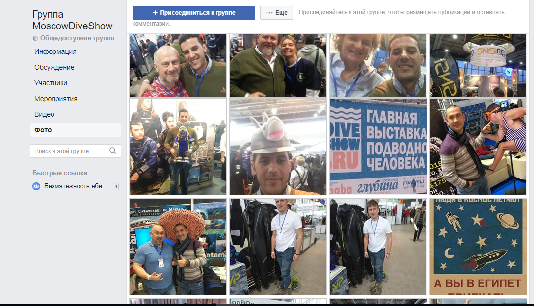 Moscow Dive Show - Social Media Marketing (SMM)