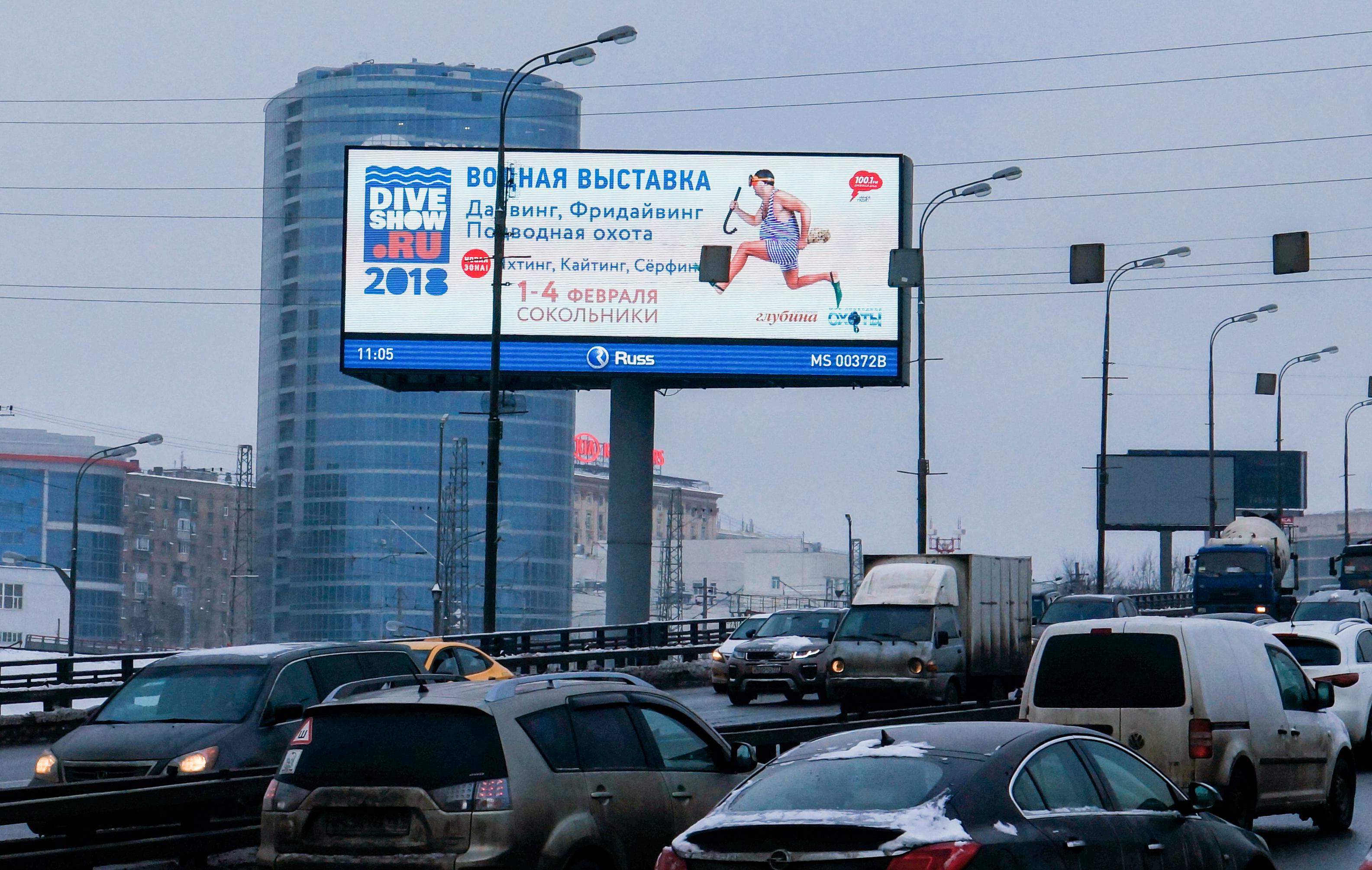 La publicité extérieure - Moscow Dive Show в Москве